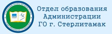 Сайт МКУ «Отдел образования администрации городского округа г.Стерлитамак РБ»