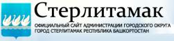 Стерлитамак - сайт администрации города